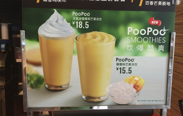 Out In China Burger King Is Now Offering A Nice Bright Orange Smoothie For Summer Whose Chinese Name Means Something Like Mango Ice With Blow