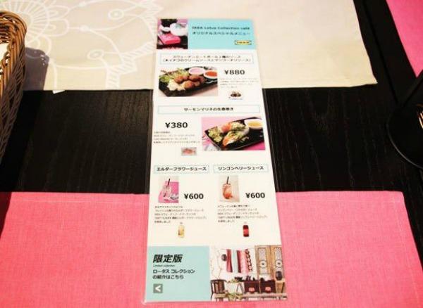 ikea-menu