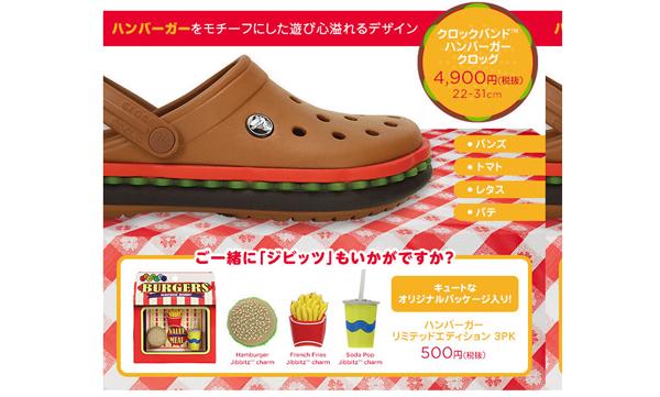 burger-crocs-2