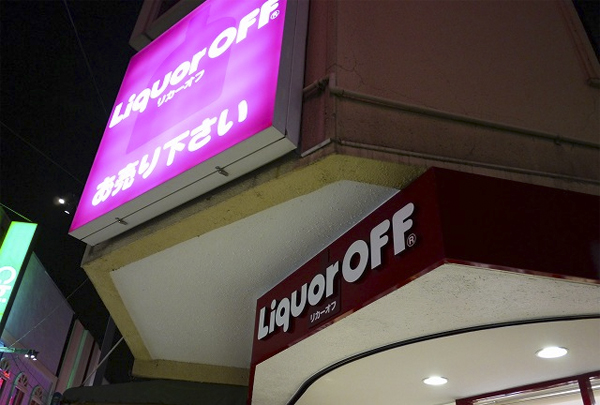 liquor-off