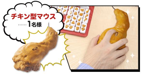 KFC-Mouse