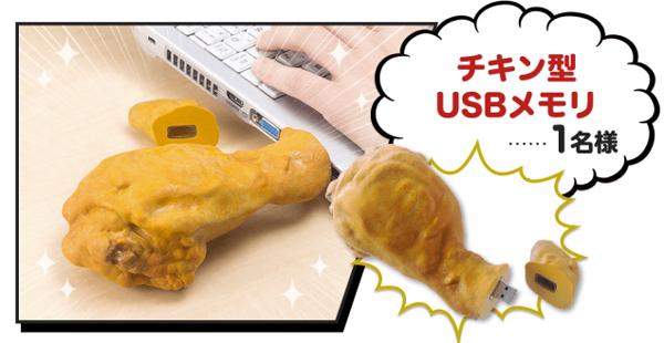 KFC-USB