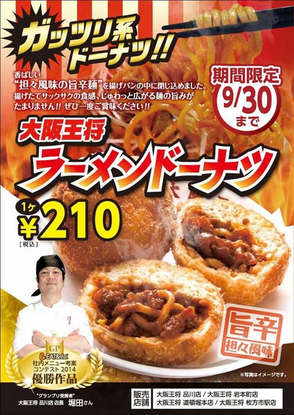 Ramen-Donuts-2