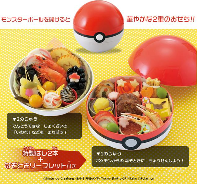 Pokéball Lunch Boxes for Japanese New Year