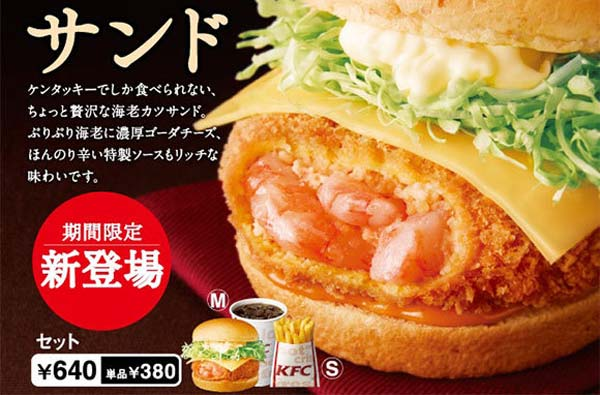 KFCB-Shrimp