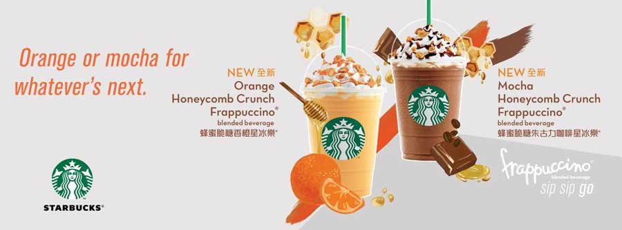 Starbucks-HoneyComb