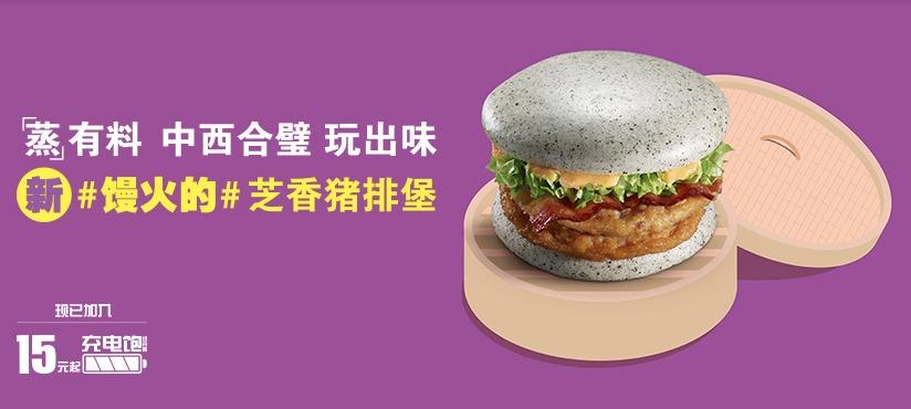 McD China Grey