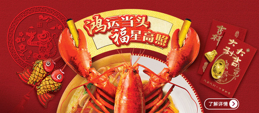Pizza-Hut-China-Lobster