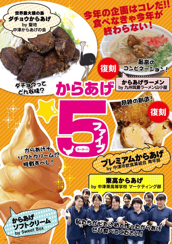Fried-Chicken-Ice-Cream