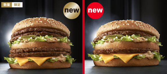 Mcdonalds to unleash their enormous giga big mac burger in japan ccuart Image collections