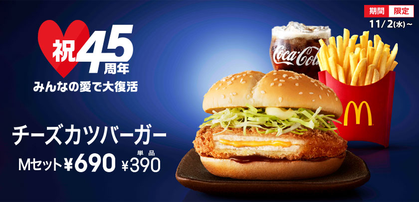 mcd-cheese-cutlet-burger-japan