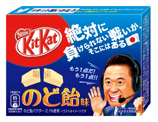 cough drop kit kat